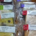 『いただいた北海道野菜ケーキ♪』