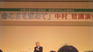『中村哲さん講演会』