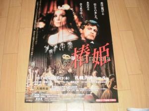『オペラ映画至高の椿姫』