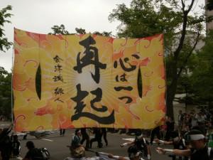 『福島のチームの旗・ 心は一つ 再起』