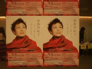 『先日行った加藤登紀子さんのコンサート♪』