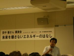 『田中優さの講演会、これだけは観て下さい!』