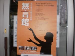 『映画・無言館のポスター』