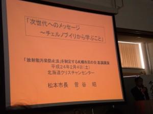 『菅沼昭さん~次世代へのメッセージ』