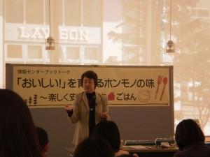 『佐々木十美さん「おいしい!」を育てるホンモノの味講演会』